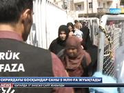 Сириядағы босқындар саны 5 млн-ға жуықтады.