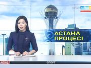 Астана процесі бүгін де жалғасады