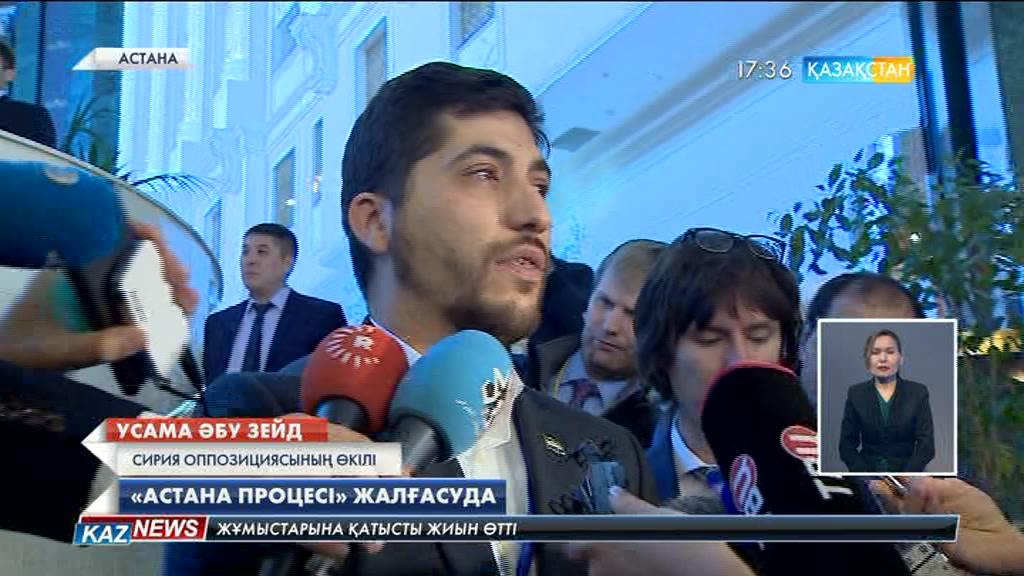 Астана процесі жалғасуда