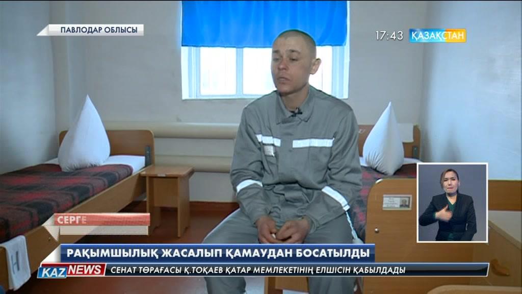 Павлодар облысында рақымшылық заңына іліккен екі адам қамаудан босатылды