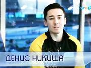 Универсиада-2017. Денис Никиша: Универсиада мен үшін Олимпиада жолындағы басты баспалдақ