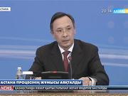 Екі күнге созылған Астана процесінің жұмысы аяқталды