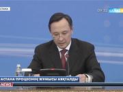 Астана процесінің жұмысы аяқталды