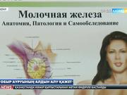 Маңғыстауда жыл сайын 40 адамнан онкологиялық ауру анықталады