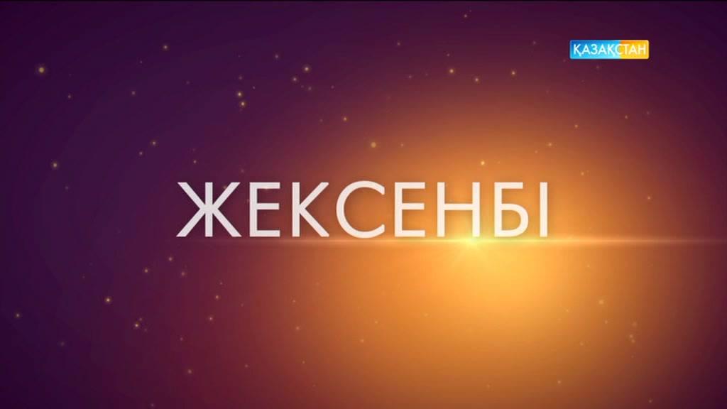 «Сауық Жақанова болғаным Әнуарбек Байжанбаевтың арқасы..»