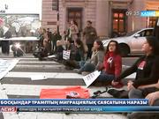 Вашингтонда мыңдаған адам Дональд Трамптың миграция туралы саясатына қарсы наразылық білдіруде
