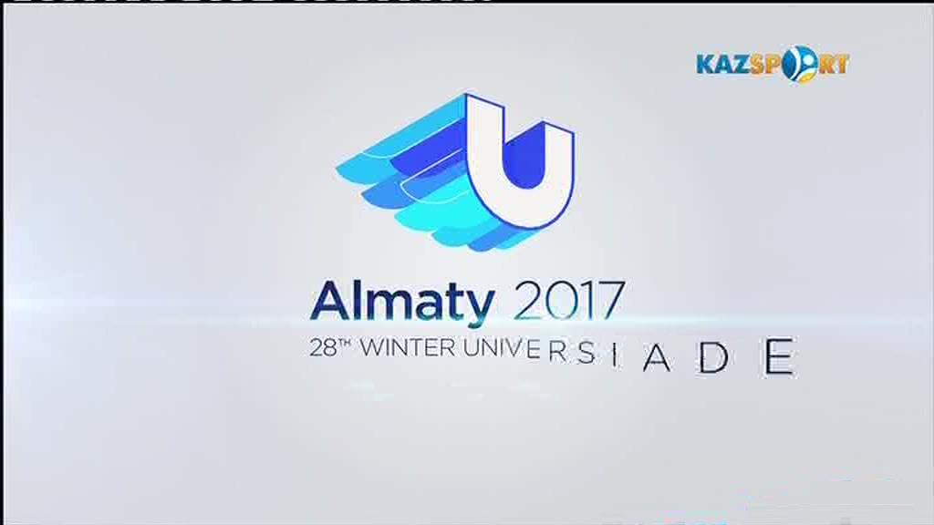Универсиада қарсаңында - 2017 (26.01.2017)
