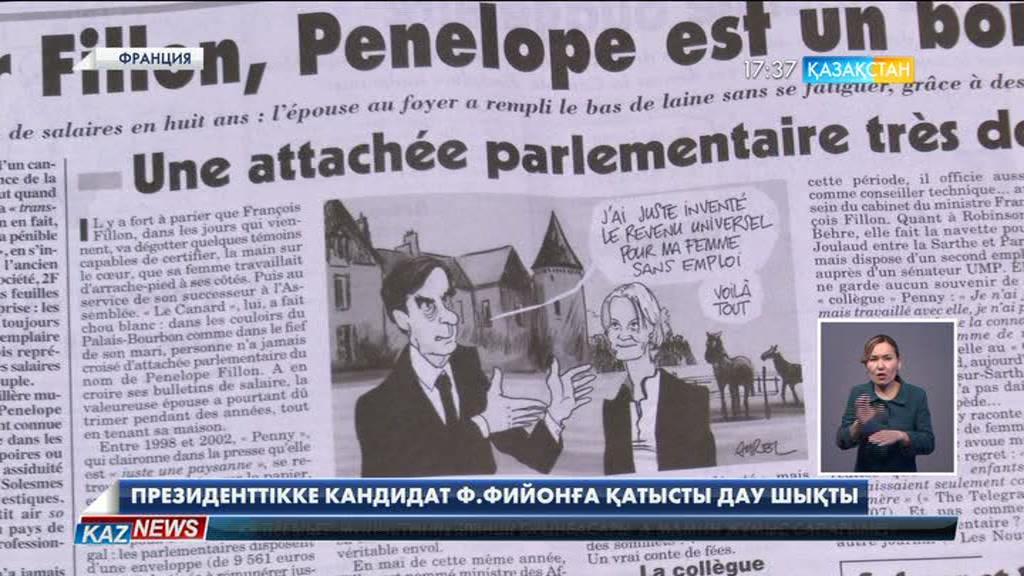 Франция президенттігіне кандидат Франсуа Фийон мемлекет қаржысын заңсыз пайдаланды деп күдіктелуде