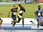 Ямайкалық желаяқ Усэйн Болт Олимпиадада ұтып алған 9 алтын медалінің бірін қайтаруға мәжбүр