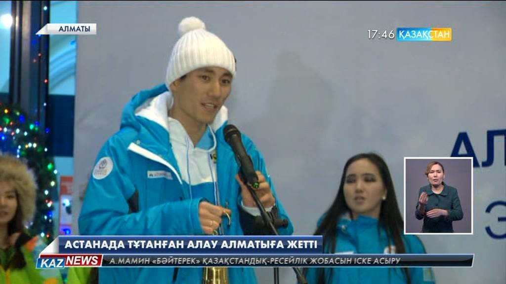 Универсиада алауы Алматыға жеткізілді