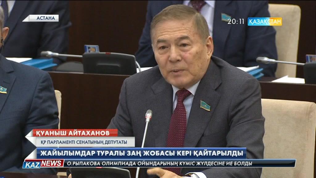 Сенат депутаттары «Жайылымдар туралы» заңды толықтыру үшін Мәжіліске кері қайтарды