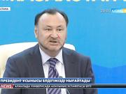 Мұхтар Құл-Мұхаммед: Мемлекет басшысының ұсынысы елдігімізді нығайтады