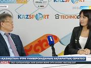 Универсиада ойындарын «Қазақстан» ҰТА мен «Kazsport» телеарнасы тікелей эфирде көрсетеді