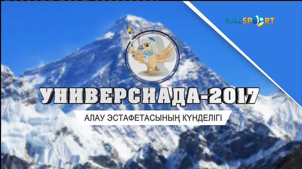 Ақмола облысындағы Алау Эстафетасы