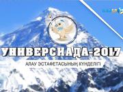 Шығыс Қазақстан облысындағы Алау Эстафетасы