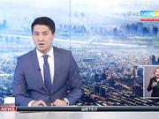 Қытайда экологияны қорғау қатаң бақылауға алынды