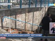 17:30 жаңалықтары (27.01.2017)