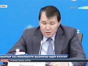 20:00 жаңалықтары (27.01.2017)
