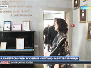 Ахмет Байтұрсынұлының музейі ұлттық мәртебені иеленеді
