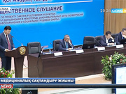 Астанада медициналық сақтандыру жиыны өтті