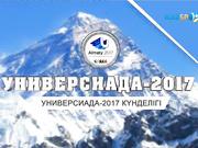 Универсиада-2017 күнделігі (28.01.2017)