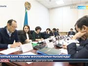 Ұлттық банкте Ақша-несие саясаты бойынша техникалық комитеттің кезекті отырысы өтті