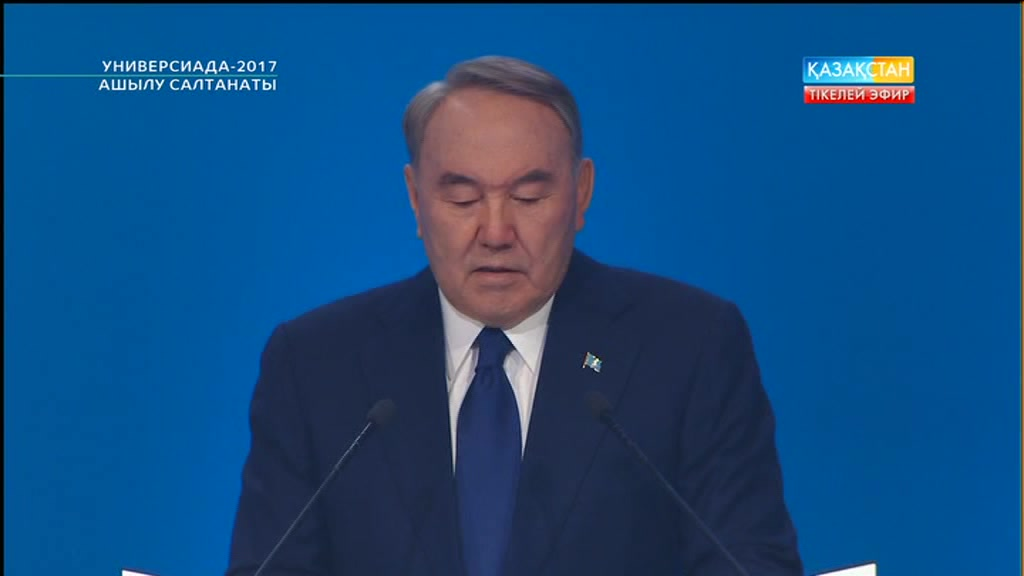 Универсиаданың ашылу салтанатында ҚР Президенті Нұрсұлтан Назарбаевтың сөйлеген сөзі