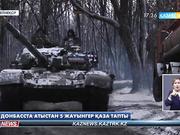 Донбасста соңғы тәулікте атыстан Украинаның 5 жауынгері қаза тапты