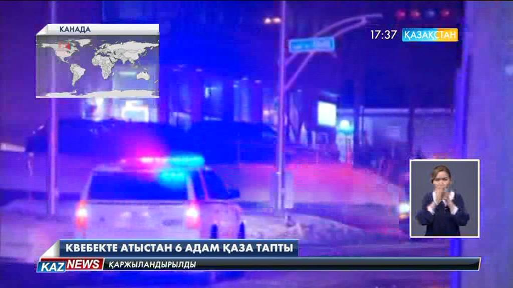 Канаданың Квебек қаласындағы мешітте атыс болып, 6 адам қаза тапты