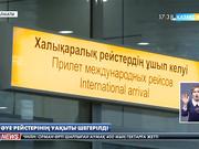 Алматы халықаралық әуежайында 10 рейс кестедегі уақытынан кейінге шегерілді