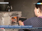 Қостанай облысындағы Затобол кентінде жеті балалы отбасы саяжайды паналап отыр