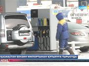 Қазақстан бензин импортынан құтылуға тырысуда