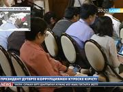 Филиппин президенті есірткіге қарсы соғысты тоқтатып, полицияны жемқорлықтан тазартуға кірісті