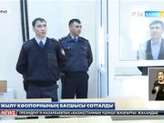 «Жайық жылу қуат» АҚ-ның бұрынғы басшысы Нұрлыбек Киреев 7 жылға бас бостандығынан айырылды