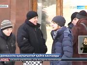 Донбасста қақтығыстар қайта басталды