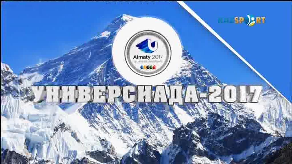 Универсиада-2017 күнделігі (30.01.2016)