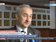 Конституциялық реформа Парламент пен Үкіметтің жауапкершілігін күшейтеді