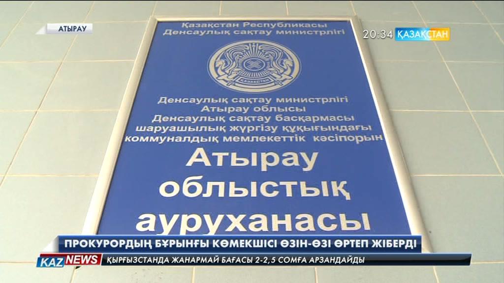 Атырауда прокурордың бұрынғы көмекшісі өзін-өзі өртеп жіберді