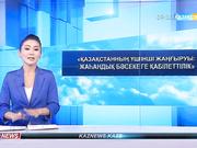 Қарағанды облысында жолдаудағы тапсырмалар түсіндірілді