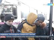 Украинаның шығысындағы Авдеевка тұрғындары көшіріліп жатыр