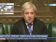 Парламент «Брекситті» бастауды мақұлдады