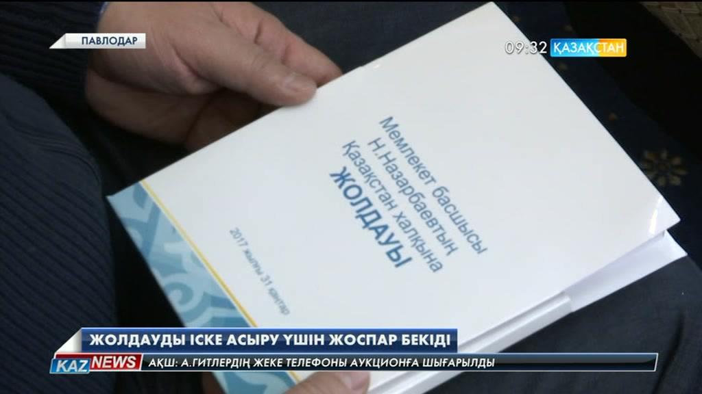 Елбасы Жолдауын іске асыруға байланысты Павлодар облысында нақты жоспар бекіді