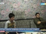 Астаналық құтқарушылар құдыққа құлап кеткен мектеп оқушысымен кездесті