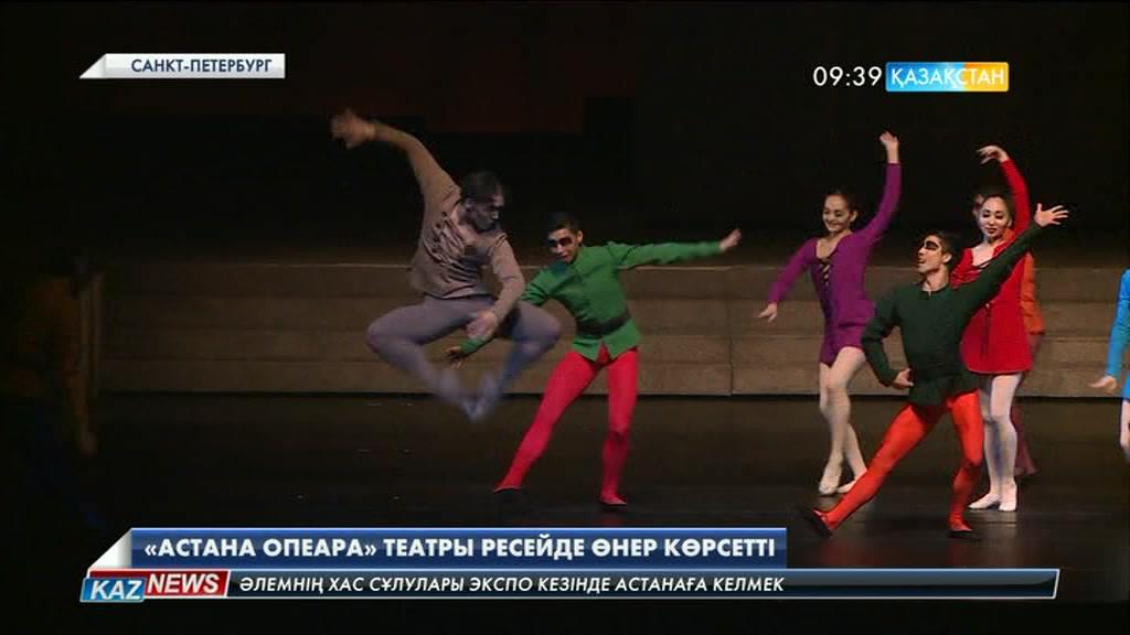 «Астана Опера» театры Ресейде өнер көрсетті