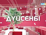 6 ақпан 00:05-те Рахметқажы Берсімбай мен Дихан Қамзабекұлы «Ой-толғайды»