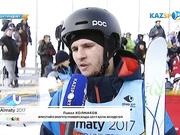 Универсиада-2017 күнделігі (02.02.2016)