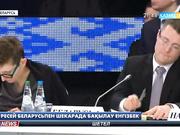 Ресей Беларусьпен шекарада бақылау енгізбек