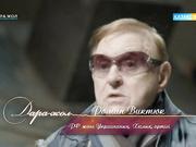 Режиссер Талғат Теменовтың портреті қоғам қайраткерлерінің көзімен