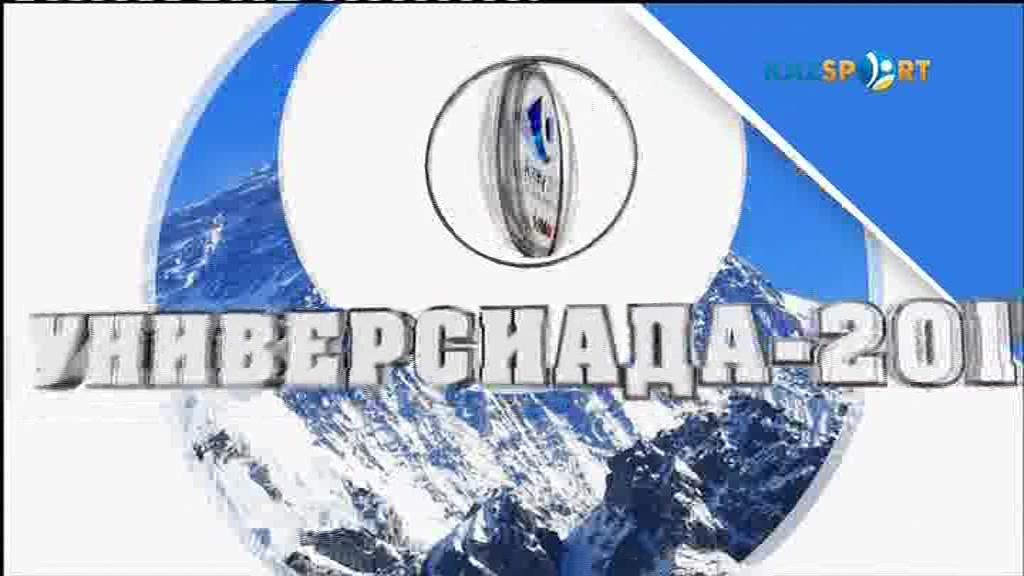 Универсиада-2017 күнделігі (03.02.2016)