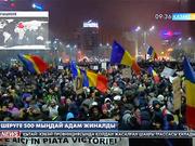 Румынияда үкіметке қарсы шерулерге 500 мыңдай адам қатысуда